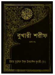 SAHIH_BUKHARI_Bangla_islamic_foundation