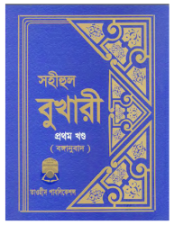 SAHIH_BUKHARI_Bangla_tawheed_publication