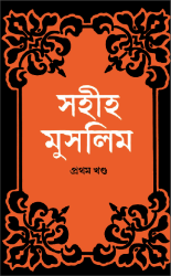 Sahih_muslim_bangla_islamic_centre