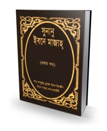 sunanu-ibn-mazah-bangla-part-01