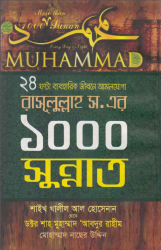 1000_sunan_every_day_night_bangla