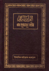 quran_bangla_islamic_foundation
